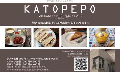 Katopepo_7